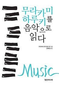 무라카미 하루키를 음악으로 읽다