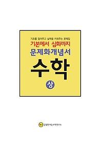 문제화개념서 수학 (상/ 2019)