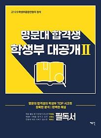 명문대 합격생 학생부 대공개 2