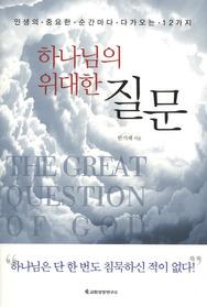하나님의 위대한 질문