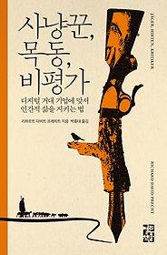 사냥꾼, 목동, 비평가