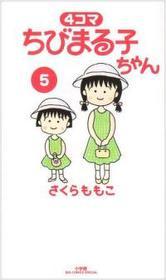 4コマ ちびまる子ちゃん 5 (コミック)