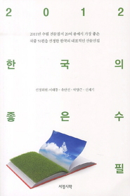 2012 한국의 좋은수필