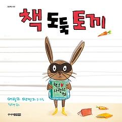 책 도둑 토끼