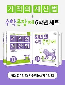 기적의 계산법 + 수학문장제 6학년 세트