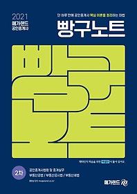2021 메가랜드 공인중개사 2차 빵구노트