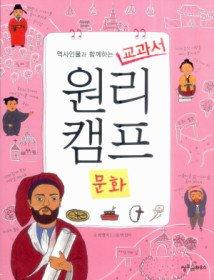 역사인물과 함께하는 교과서 원리캠프 7