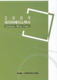 데이터베이스백서 2009