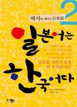 "<font title=""일본어는 한국어다 2 - 역사로 배우는 일본어"">일본어는 한국어다 2 - 역사로 배우는 일본...</font>"