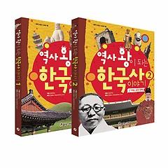 역사 왕이 되는 한국사 이야기 1~2권 세트