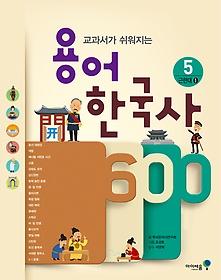 용어 한국사 600 5 - 근현대 1