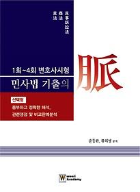 민사법 기출의 맥 - 선택형 (2015)