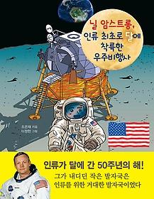 """<font title=""""닐 암스트롱, 인류 최초로 달에 착륙한 우주비행사"""">닐 암스트롱, 인류 최초로 달에 착륙한 우...</font>"""