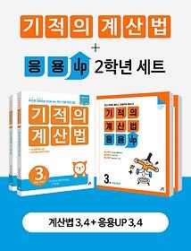 기적의 계산법 + 응용UP 2학년 세트