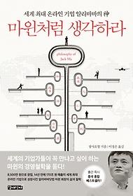 (세계 최대 온라인 기업 알리바바의 神) 마윈처럼 생각하라 = Philosophy of Jack Ma