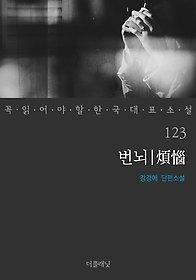 번뇌 (꼭 읽어야 할 한국 대표 소설 123)