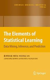 통계학으로 배우는 머신러닝 2/e