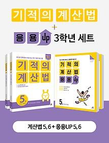 기적의 계산법 + 응용UP 3학년 세트