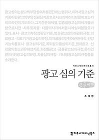 광고 심의 기준 (큰글씨책)