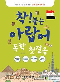 (착! 붙는) 아랍어 독학 첫걸음