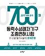 동력수상레저기구 조종면허시험 1 2급 필기 + 실기 문제은행 700제 (2017)