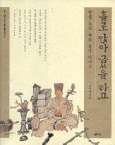 홀로 앉아 금琴을 타고 : 옛글 속의 우리 음악 이야기