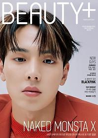 뷰티쁠 BEAUTY+ (월간) 2월호 B형