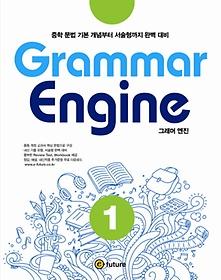Grammar Engine 1 (Paperback)
