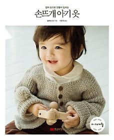 손뜨개 아기 옷
