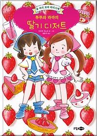 루루와 라라의 딸기 디저트