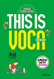 This is Vocabulary 초급