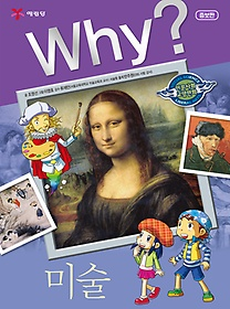 Why? 미술