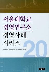 서울대학교 경영연구소 경영사례 시리즈 20