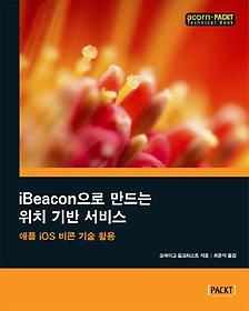 Learning iBeacon 한국어판