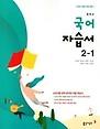 동아 중등 국어 2-1 자습서 (이은영 저) (중2-1)(2020)