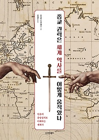 "<font title=""종교 권력은 세계 역사를 어떻게 움직였나"">종교 권력은 세계 역사를 어떻게 움직였...</font>"