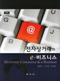 전자상거래와 e-비즈니스