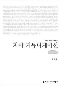 자아 커뮤니케이션 (큰글씨책)