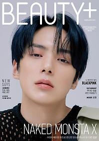 뷰티쁠 BEAUTY+ (월간) 2월호 D형