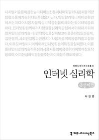 인터넷 심리학 (큰글씨책)