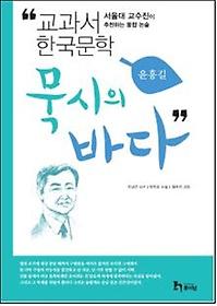 윤흥길 5 - 묵시의 바다