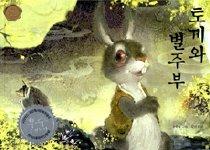토끼와 별주부