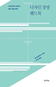 디자인 경영 핸드북