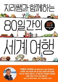 """<font title=""""지리쌤과 함께하는 80일간의 세계 여행 - 아시아 유럽 편"""">지리쌤과 함께하는 80일간의 세계 여행 - ...</font>"""