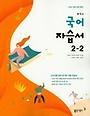 동아 중등 국어 2-2 자습서 (이은영 저) (중2-2)(2020)