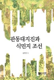관동대지진과 식민지 조선