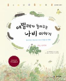 애벌레가 들려주는 나비 이야기