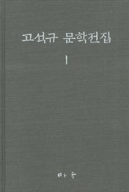 고석규 문학전집 세트