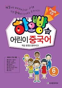 "<font title=""하오빵 어린이 중국어 STEP 6 플래시 CD (교재별매)"">하오빵 어린이 중국어 STEP 6 플래시 CD (...</font>"