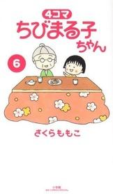 4コマ ちびまる子ちゃん 6 (コミック)